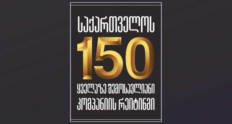 საქართველოს 150 ყველაზე შემოსავლიანი კომპანია
