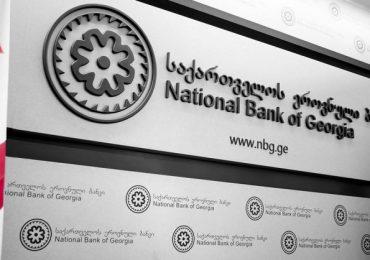 სვოპ-ოპერაციები: ეროვნული ბანკის მიერ ლიკვიდობის მიწოდება