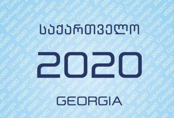 """რა არის """"საქართველო 2020""""?"""