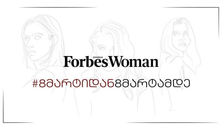 Forbes Woman Georgia ახალ პროექტს იწყებს