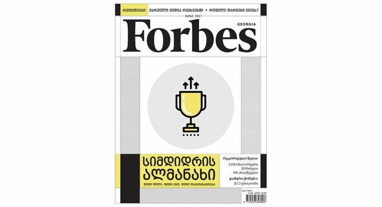 Forbes Georgia. 2017 წლის მაისის ნომერი