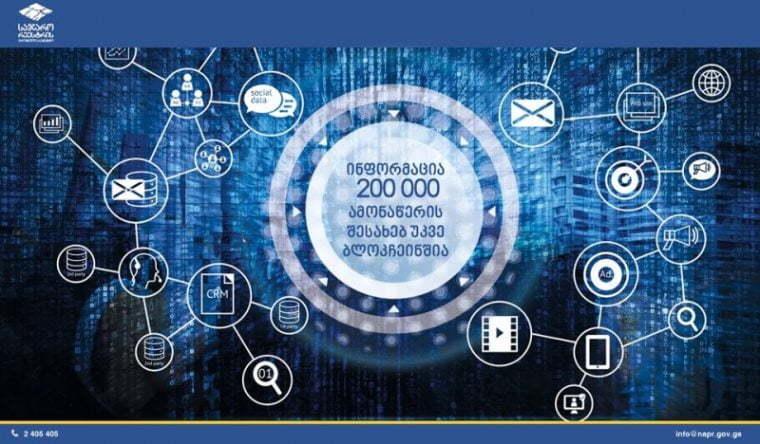 200 000 ამონაწერის შესახებ ინფორმაცია უკვე ბლოკჩეინშია