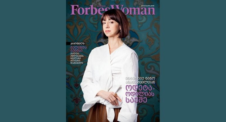 Forbes Woman Georgia. 2016 წლის თებერვლის ნომერი
