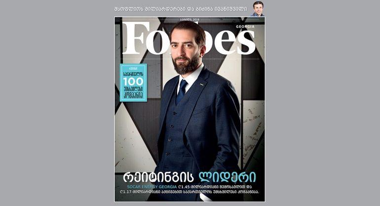 Forbes Georgia. 2019 წლის აპრილის ნომერი