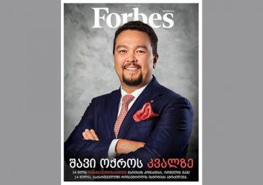 Forbes Georgia. 2019 წლის ოქტომბრის ნომერი