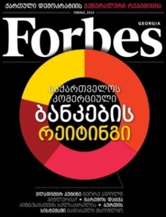 Forbes Georgia. ივნისის ნომერი