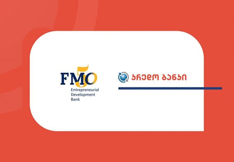 კრედო ბანკსა და ნიდერლანდების განვითარების ბანკს (FMO) შორის 30 მილიონი ლარის სასესხო ხელშეკრულებას მოეწერა ხელი
