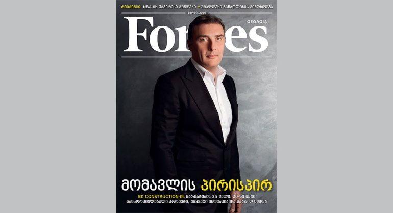 Forbes Georgia. 2019 წლის მარტის ნომერი