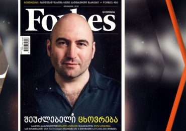 Forbes Georgia-ს 2018 წლის ნოემბრის ნომერი
