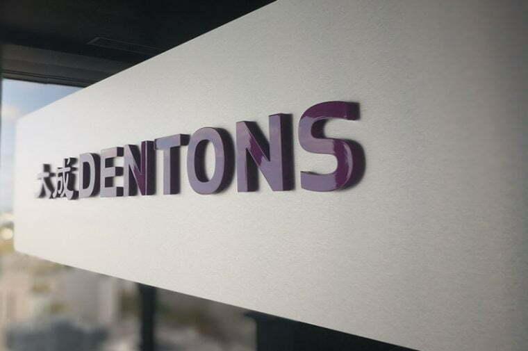 დენტონსმა  საქართველოში ოფისი გახსნა