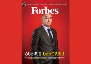 Forbes Georgia. 2020 წლის თებერვლის ნომერი