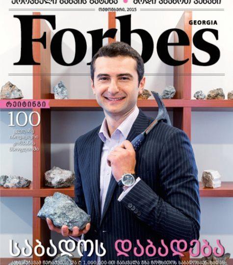 Forbes Georgia. 2015 წლის ოქტომბრის ნომერი