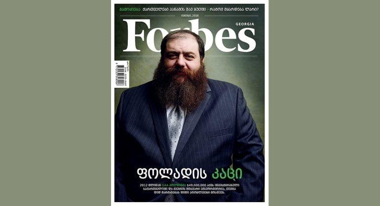 Forbes Georgia. 2016 წლის ივნისის ნომერი