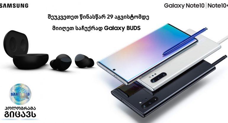 Galaxy Note10 10+ წინასწარი შეკვეთები დაიწყო