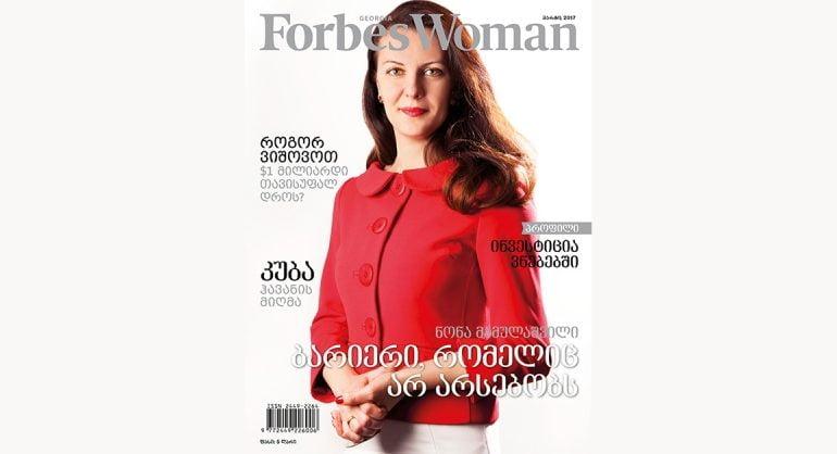 Forbes Woman Georgia. 2017 წლის მარტის ნომერი