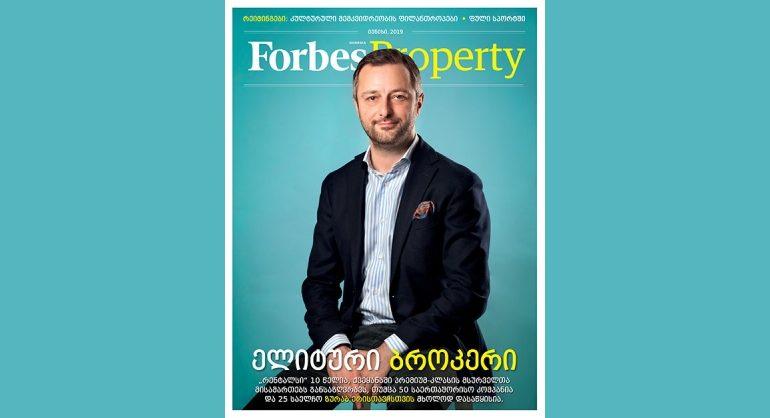 Forbes Georgia. 2019 წლის ივნისის ნომერი - Forbes Property