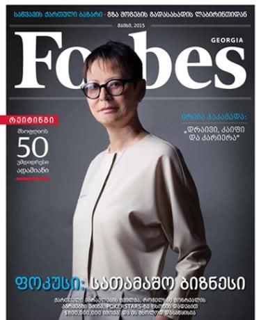 Forbes Georgia. 2015 წლის მაისის ნომერი