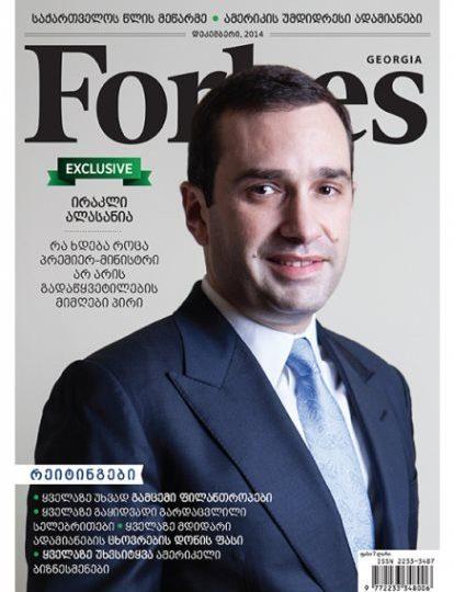 Forbes Georgia. დეკემბრის ნომერი