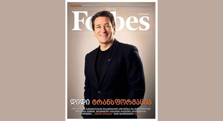 Forbes Georgia. 2018 წლის მარტის ნომერი