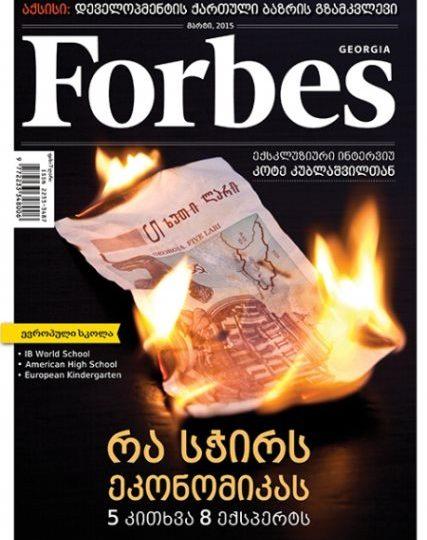 Forbes Georgia. 2015 წლის მარტის ნომერი