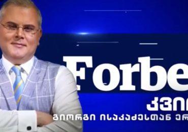 Forbes კვირა გიორგი ისაკაძესთან ერთად