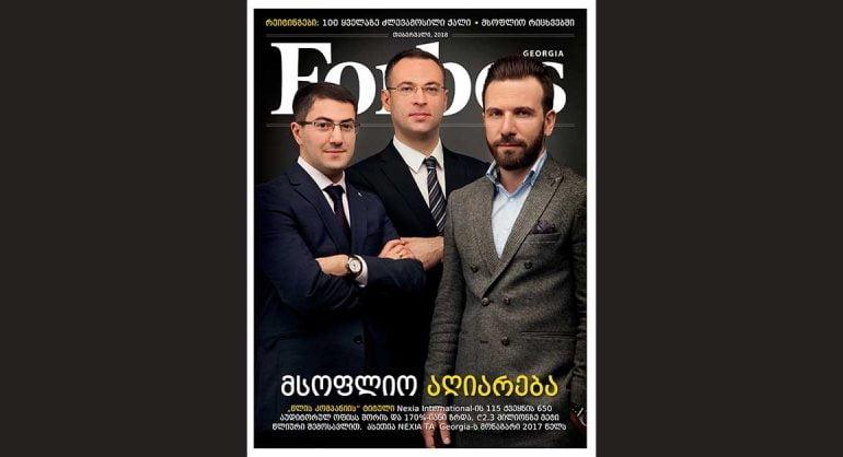 Forbes Georgia. 2018 წლის თებერვლის ნომერი