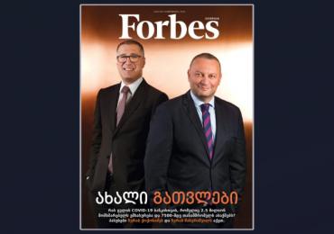 Forbes Georgia. 2020 წლის აგვისტო-სექტემბრის ნომერი