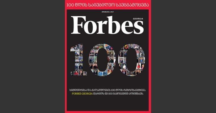 Forbes Georgia-ს მე-100 საიუბილეო სპეცგამოცემა