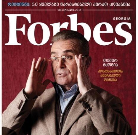 Forbes Georgia-ის თებერვლის ნომერი გაყიდვაშია