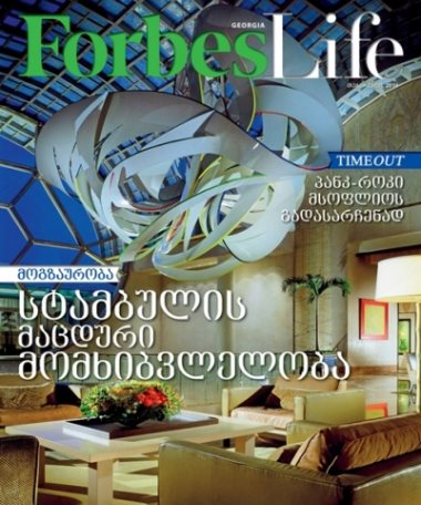 Forbes Life Georgia. თებერვლის ნომერი