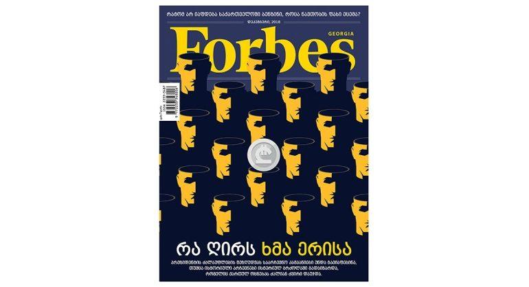 Forbes Georgia. 2018 წლის დეკემბრის ნომერი