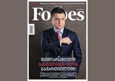 Forbes Georgia. 2016 წლის აპრილის ნომერი
