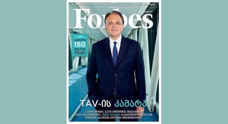 Forbes Georgia. 2019 წლის მაისის ნომერი
