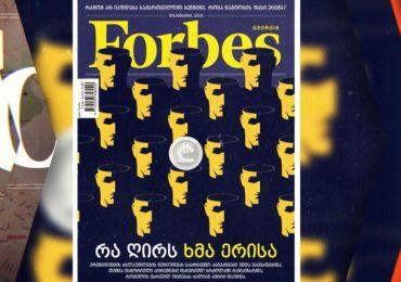Forbes Georgia-ს 2018 წლის დეკემბრის ნომერი