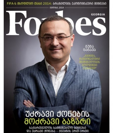 Forbes Georgia. ივლისის ნომერი