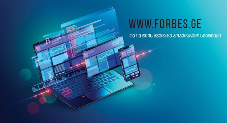 2019 წლის ყველაზე პოპულარული სტატიები Forbes.ge-ზე