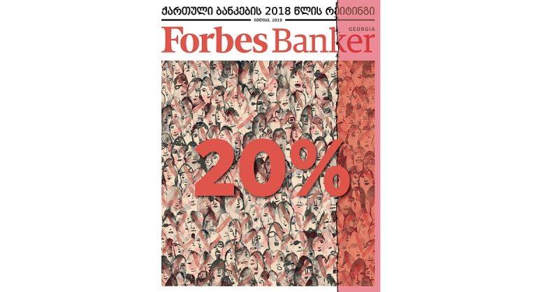 Forbes Georgia. 2019 წლის ივლისის ნომერი - Forbes Banker
