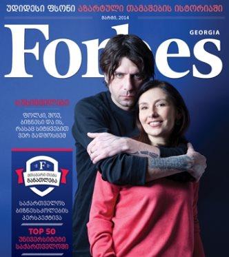 Forbes Georgia-ის მარტის ნომერი გაყიდვაშია