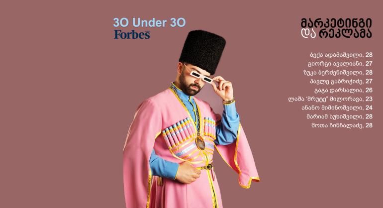 Forbes Georgia: 30 Under 30 - მარკეტინგი და რეკლამა