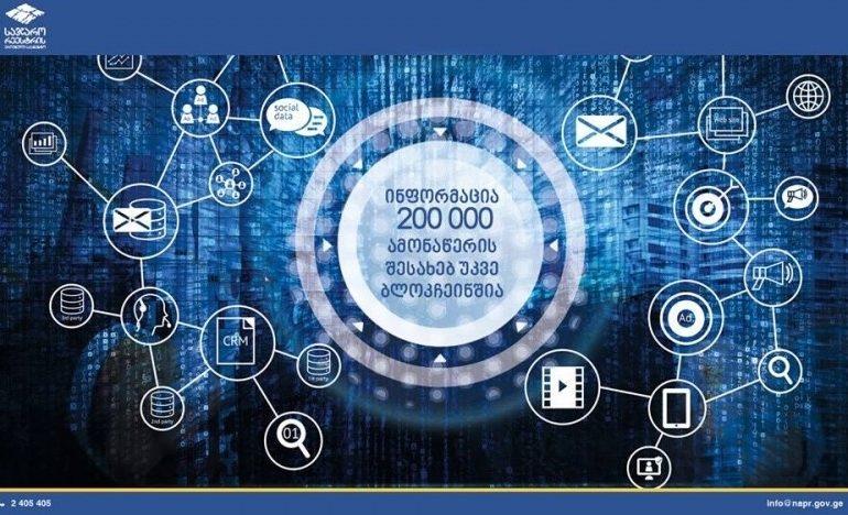 Грузия начинает использование блокчейн технологии в системе образования