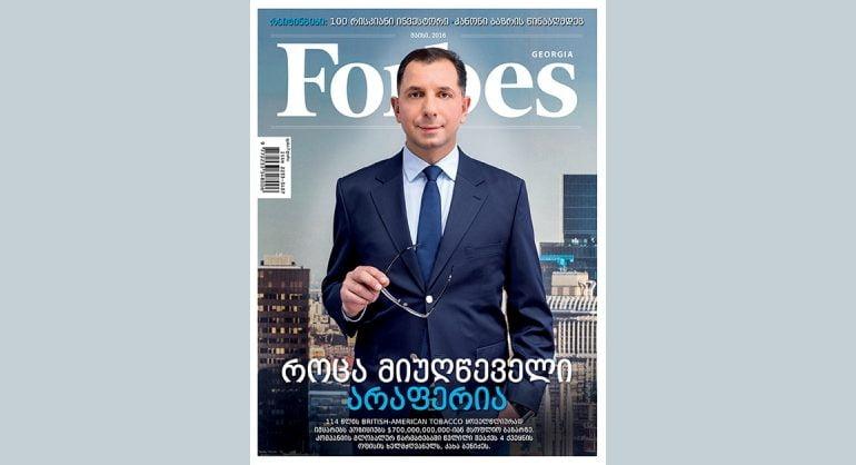 Forbes Georgia. 2016 წლის მაისის ნომერი
