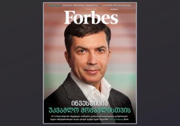 Forbes Georgia. 2020 წლის ოქტომბრის ნომერი