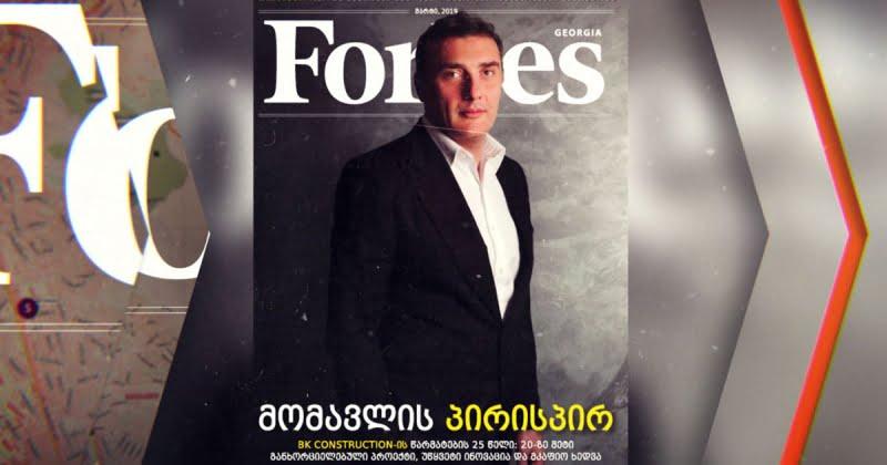 Forbes Georgia-ს 2019 წლის მარტის ნომერი