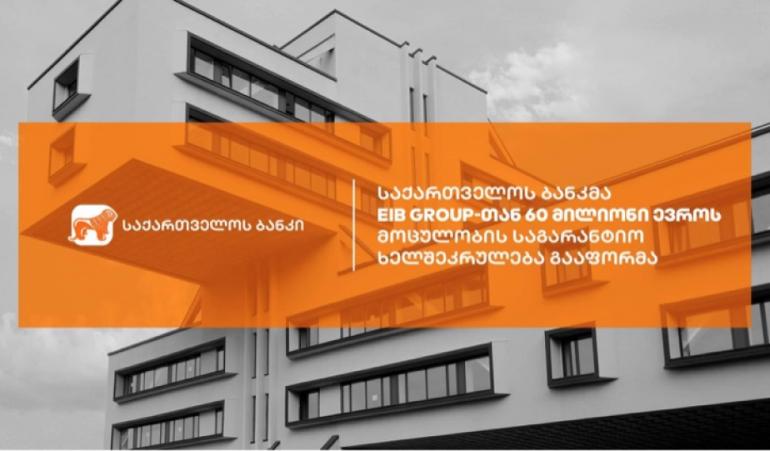 საქართველოს ბანკმა მცირე და საშუალო ბიზნესის მხარდაჭერისთვის ევროპის საინვესტიციო ბანკის ჯგუფთან 60 მილიონი ევროს მოცულობის საგარანტიო ხელშეკრულება გააფორმა