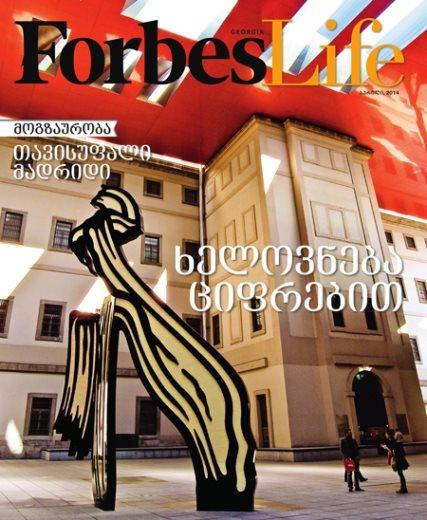 Forbes Life Georgia. აპრილის ნომერი