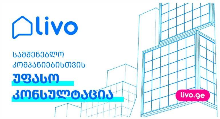 უძრავი ქონების პლატფორმა Livo სამშენებლო კომპანიებს უფასო კონსულტაციას გაუწევს