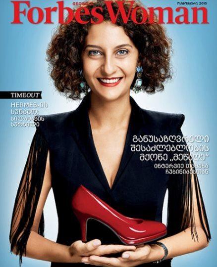 Forbes Woman Georgia. 2015 წლის ოქტომბრის ნომერი