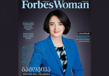 Forbes Woman Georgia. 2016 წლის მაისის ნომერი