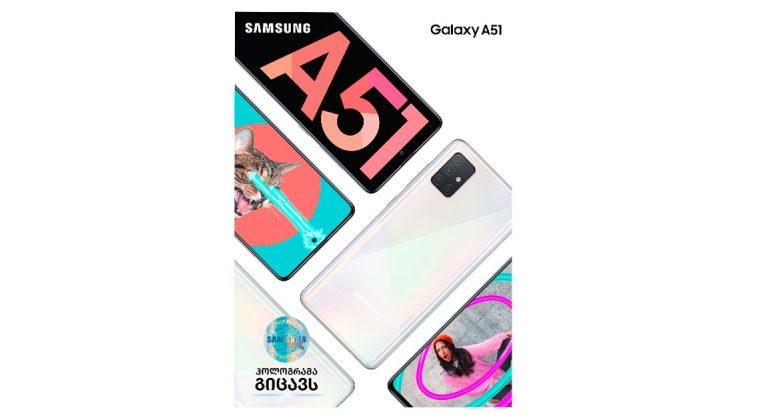 Galaxy A51: საუკეთესო ბიუჯეტური სმარტფონი Samsung-ისგან