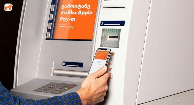 საქართველოს ბანკი მომხმარებელს Apple Wallet-ით თანხის გამოტანას სთავაზობს